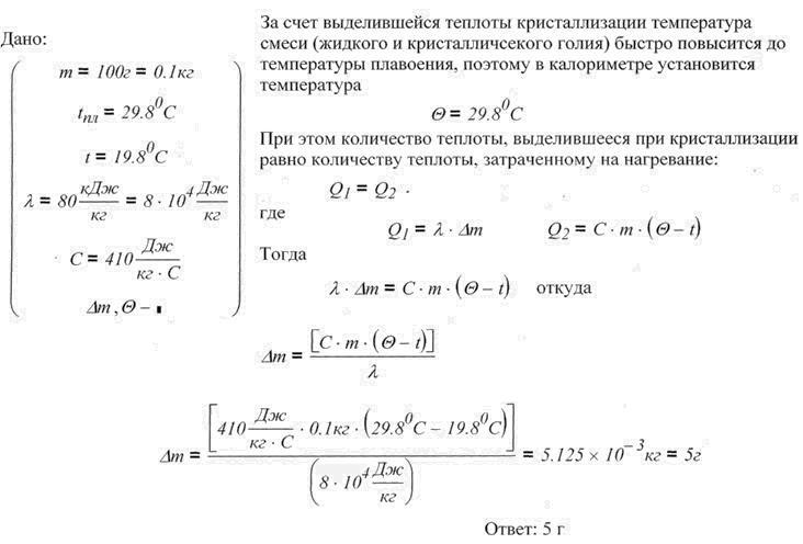 Задачи по физике 8 класс с решением